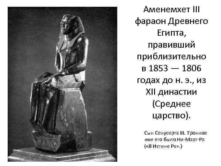 Аменемхет III фараон Древнего Египта, правивший приблизительно в 1853 — 1806 годах до н.