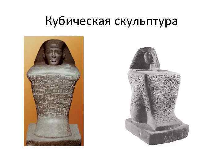Кубическая скульптура