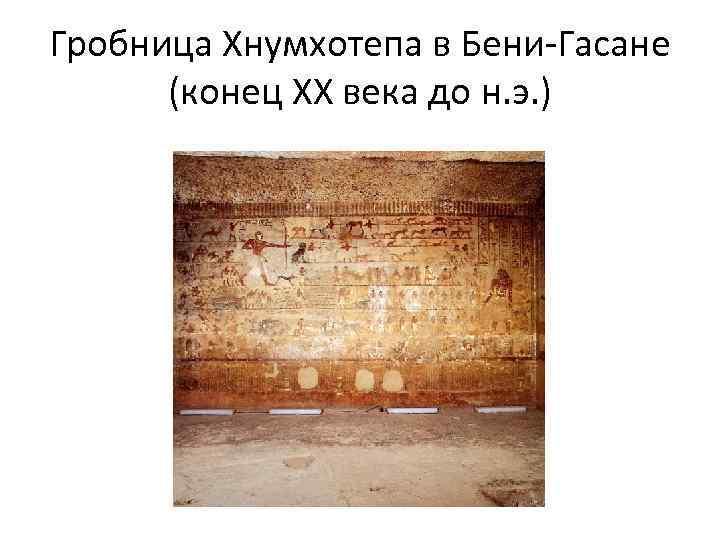 Гробница Хнумхотепа в Бени-Гасане (конец XX века до н. э. )