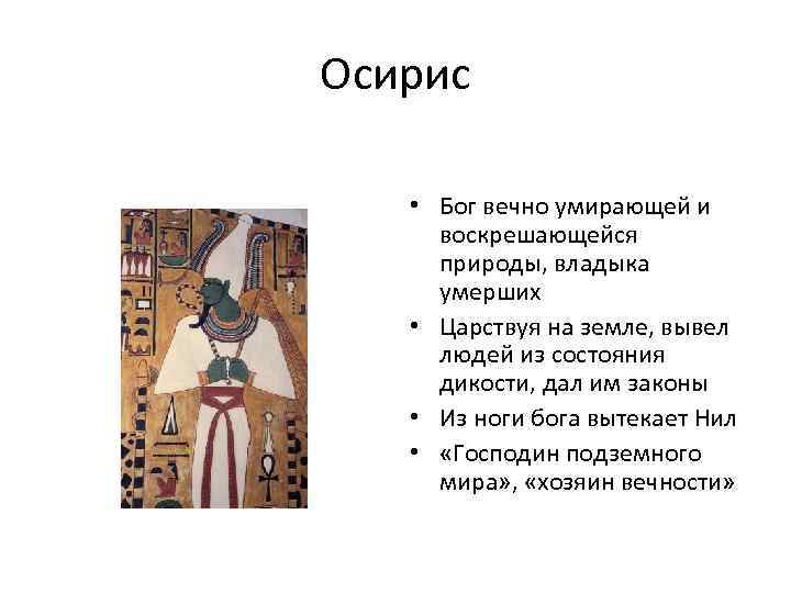 Осирис • Бог вечно умирающей и воскрешающейся природы, владыка умерших • Царствуя на земле,