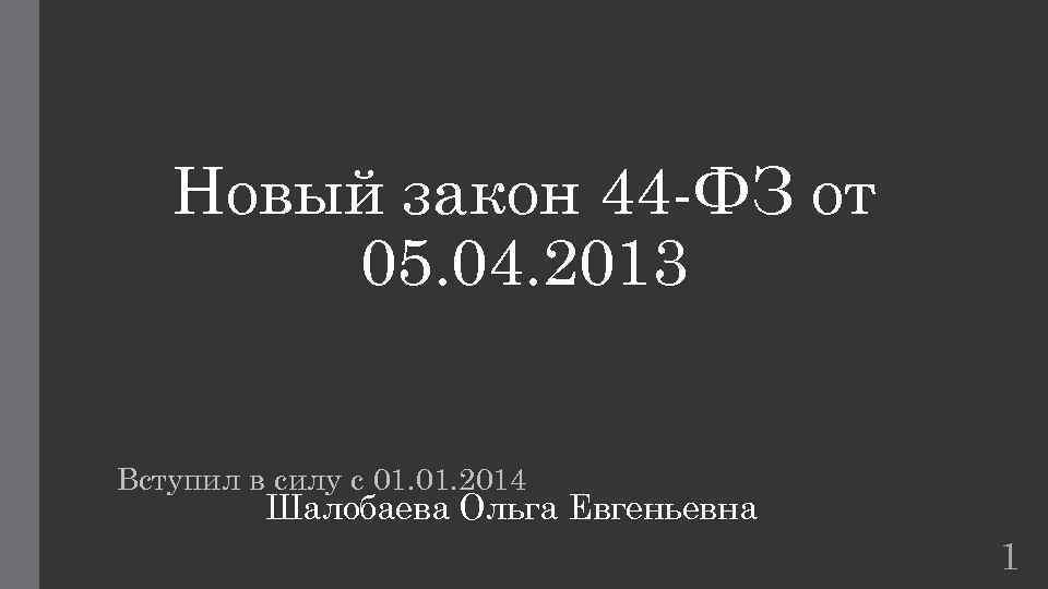 Новый закон 44 -ФЗ от 05. 04. 2013 Вступил в силу с 01. 2014