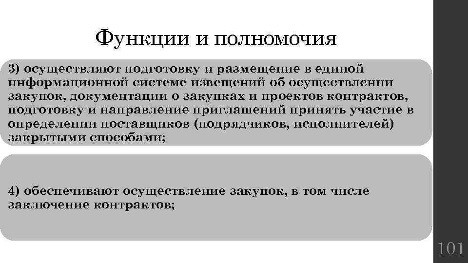 Функции и полномочия 3) осуществляют подготовку и размещение в единой информационной системе извещений об