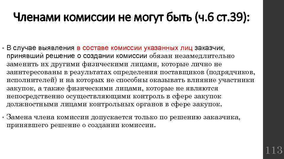Членами комиссии не могут быть (ч. 6 ст. 39): • В случае выявления в