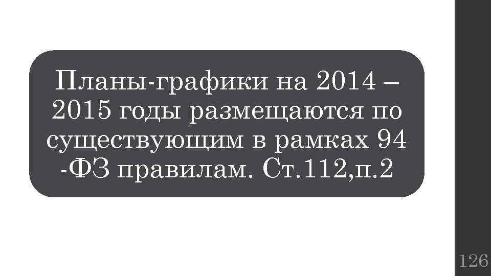 Планы-графики на 2014 – 2015 годы размещаются по существующим в рамках 94 -ФЗ правилам.