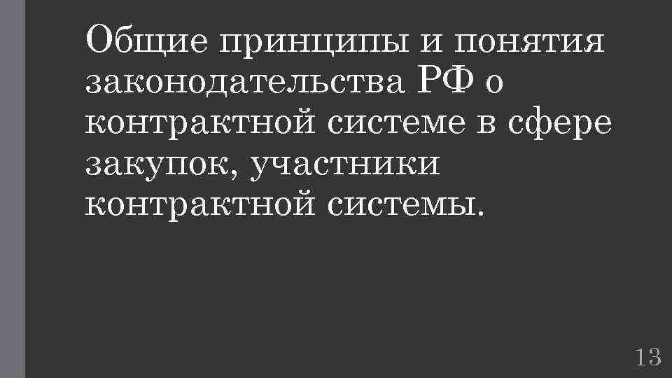 Общие принципы и понятия законодательства РФ о контрактной системе в сфере закупок, участники контрактной