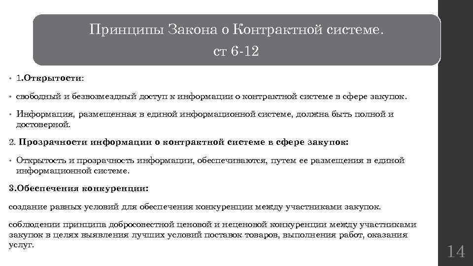Принципы Закона о Контрактной системе. ст 6 -12 • 1. Открытости: • свободный и