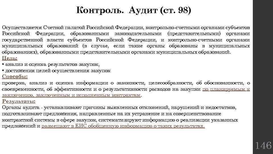 Контроль. Аудит (ст. 98) Осуществляется Счетной палатой Российской Федерации, контрольно-счетными органами субъектов Российской Федерации,