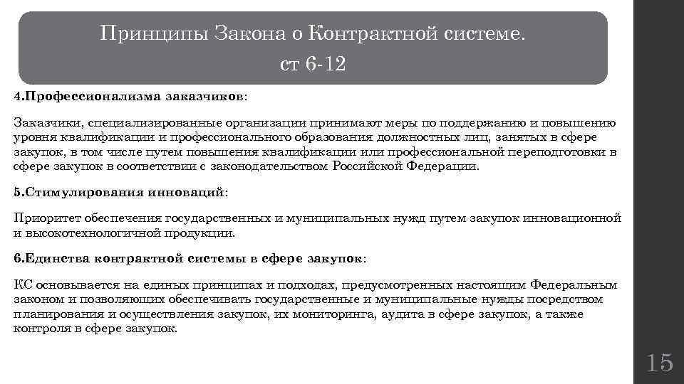 Принципы Закона о Контрактной системе. ст 6 -12 4. Профессионализма заказчиков: Заказчики, специализированные организации
