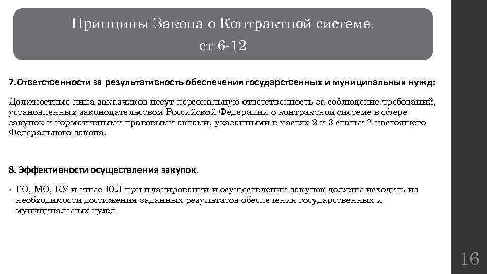 Принципы Закона о Контрактной системе. ст 6 -12 7. Ответственности за результативность обеспечения государственных