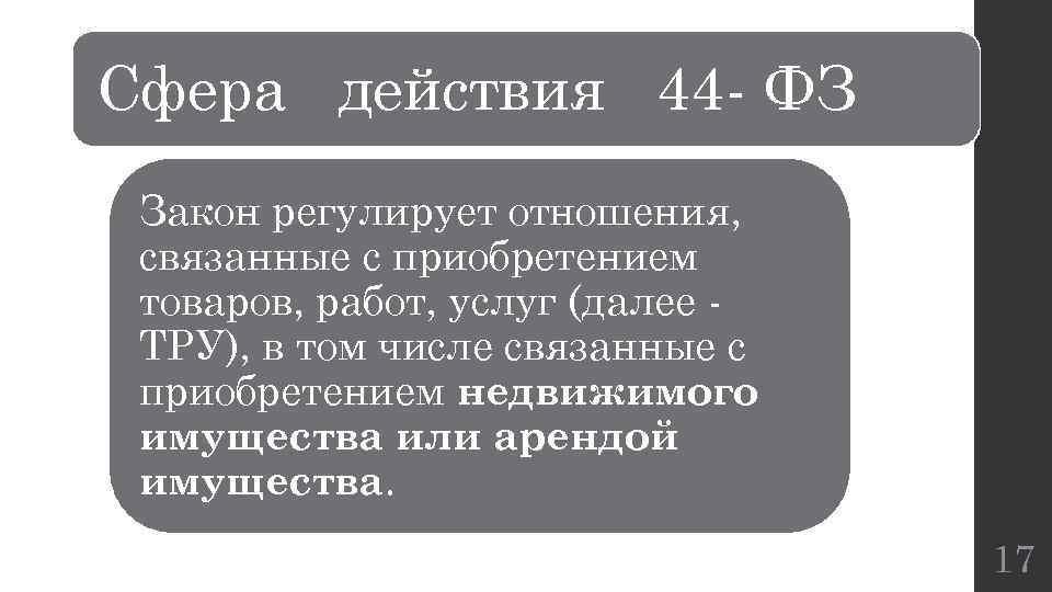 Сфера действия 44 - ФЗ Закон регулирует отношения, связанные с приобретением товаров, работ, услуг