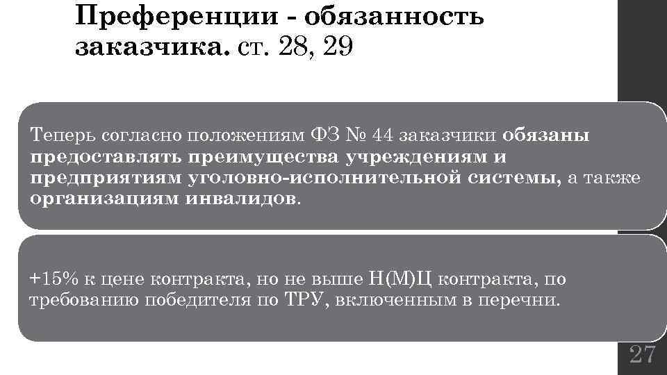 Преференции - обязанность заказчика. ст. 28, 29 Теперь согласно положениям ФЗ № 44 заказчики