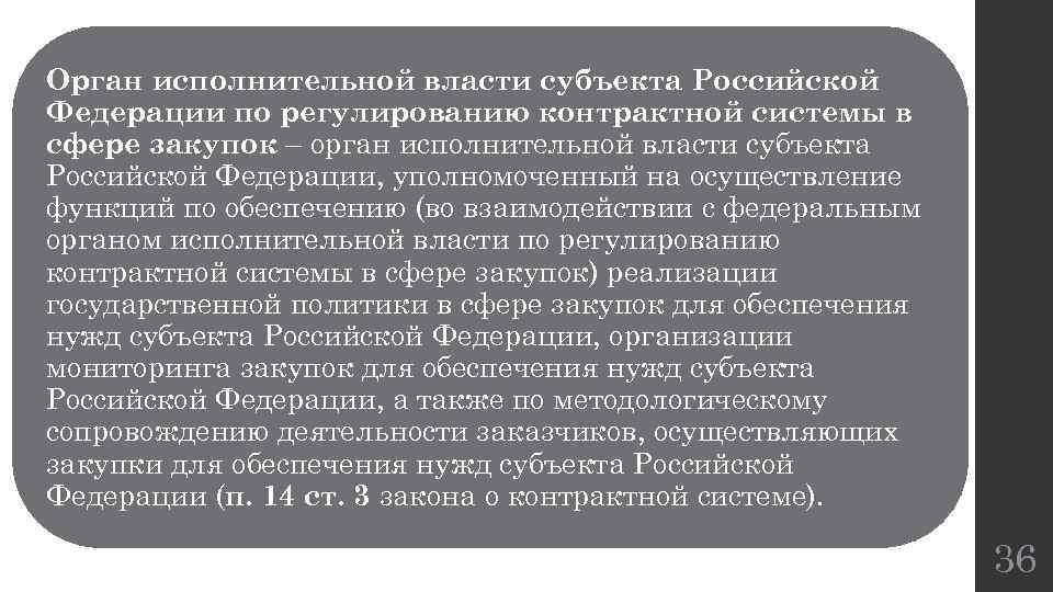 Орган исполнительной власти субъекта Российской Федерации по регулированию контрактной системы в сфере закупок –