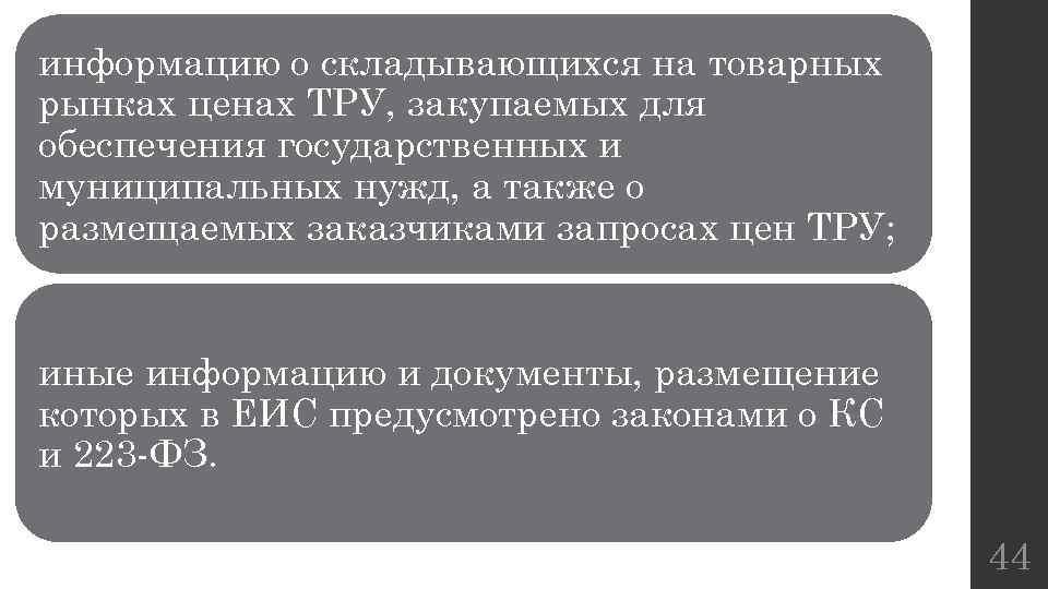 информацию о складывающихся на товарных рынках ценах ТРУ, закупаемых для обеспечения государственных и муниципальных