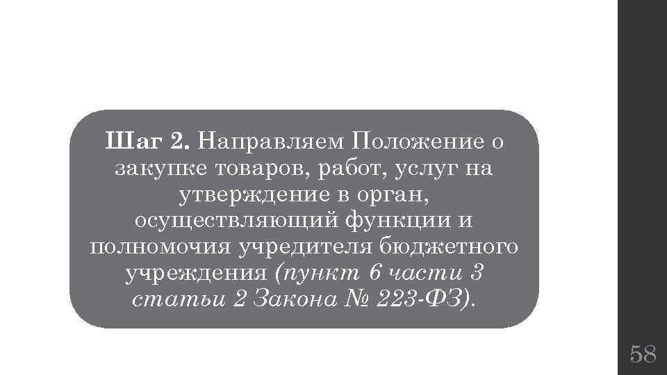 Шаг 2. Направляем Положение о закупке товаров, работ, услуг на утверждение в орган, осуществляющий
