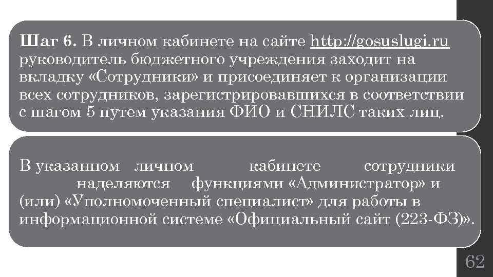 Шаг 6. В личном кабинете на сайте http: //gosuslugi. ru руководитель бюджетного учреждения заходит