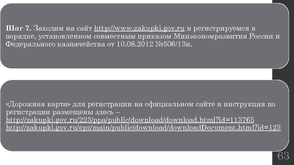 Шаг 7. Заходим на сайт http: //www. zakupki. gov. ru и регистрируемся в порядке,
