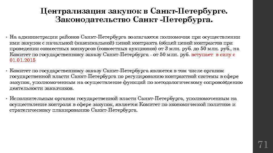 Централизация закупок в Санкт-Петербурге. Законодательство Санкт -Петербурга. • На администрации районов Санкт-Петербурга возлагаются полномочия