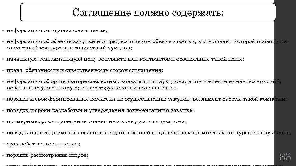 Соглашение должно содержать: • информацию о сторонах соглашения; • информацию об объекте закупки и
