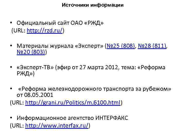 Источники информации • Официальный сайт ОАО «РЖД» (URL: http: //rzd. ru/) • Материалы журнала