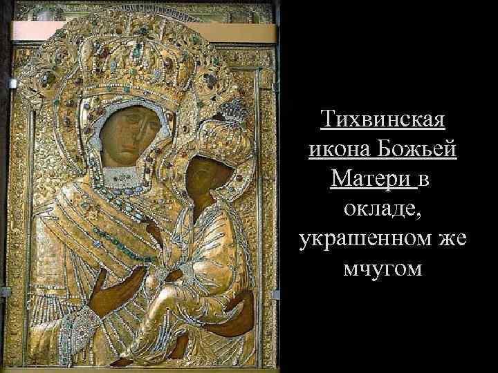 Тихвинская икона Божьей Матери в окладе, украшенном же мчугом