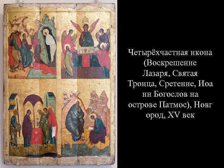 Четырёхчастная икона (Воскрешение Лазаря, Святая Троица, Сретение, Иоа нн Богослов на острове Патмос), Новг
