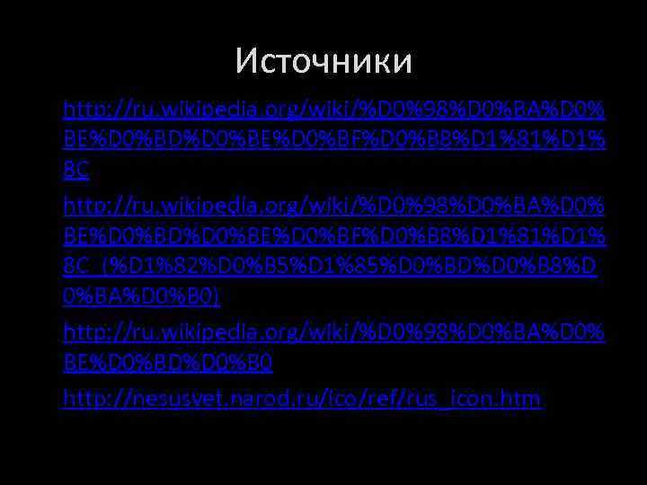 Источники • http: //ru. wikipedia. org/wiki/%D 0%98%D 0%BA%D 0% BE%D 0%BD%D 0%BE%D 0%BF%D 0%B