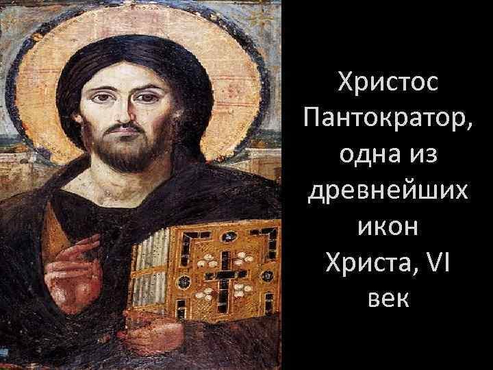 Христос Пантократор, одна из древнейших икон Христа, VI век