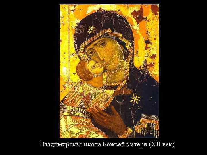 Владимирская икона Божьей матери (XII век)