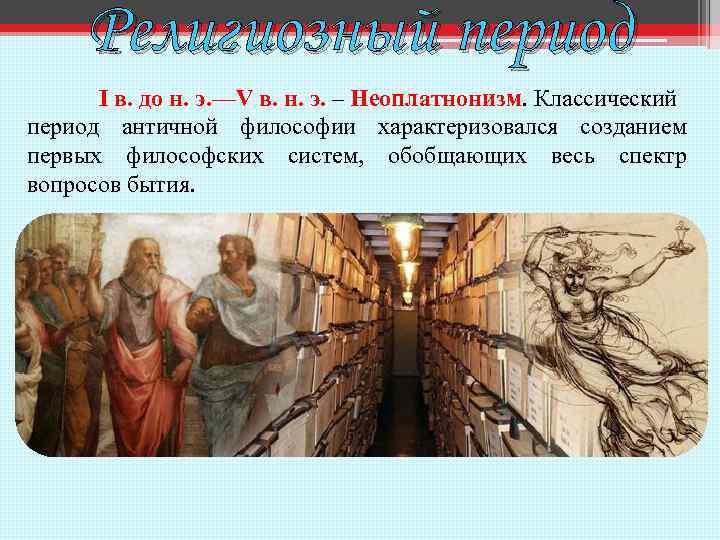 Религиозный период I в. до н. э. —V в. н. э. – Неоплатнонизм. Классический