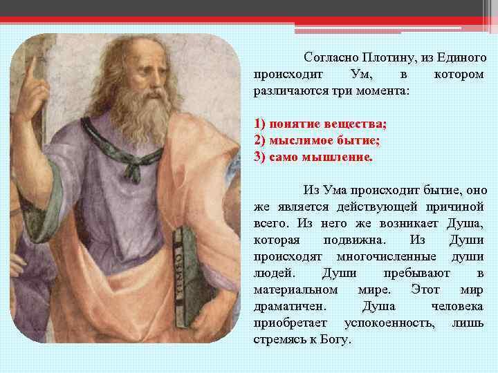 Согласно Плотину, из Единого происходит Ум, в котором различаются три момента: 1) понятие вещества;