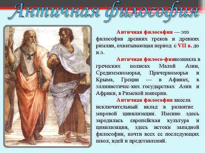Античная философия — это философия древних греков и древних римлян, охватывающая период с VII