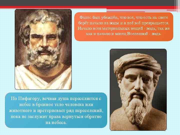 Фалес был убеждён, что все, что есть на свете Фалес Милетский – древнегреческий берёт