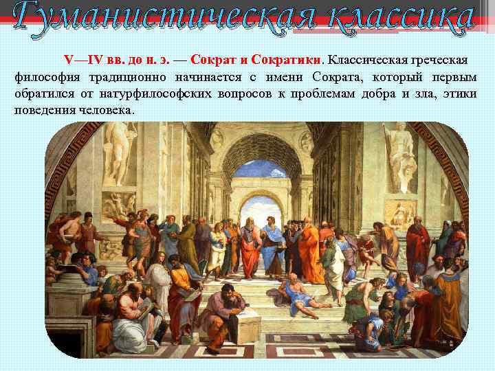 Гуманистическая классика V—IV вв. до н. э. — Сократ и Сократики. Классическая греческая философия