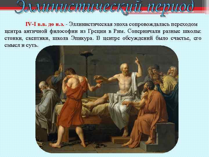 Эллинистический период IV I в. в. до н. э. Эллинистическая эпоха сопровождалась переходом центра