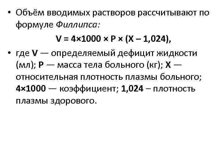 • Объём вводимых растворов рассчитывают по формуле Филлипса: V = 4× 1000 ×