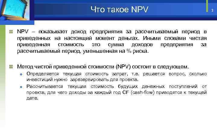 Что такое NPV – показывает доход предприятия за рассчитываемый период в приведенных на настоящий