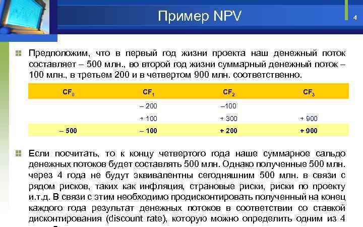 Пример NPV 4 Предположим, что в первый год жизни проекта наш денежный поток составляет