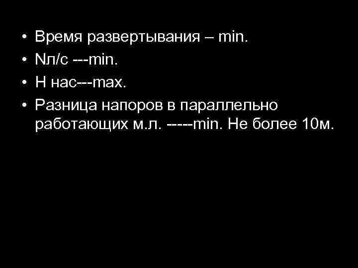 • • Время развертывания – min. Nл/с ---min. H нас---max. Разница напоров в