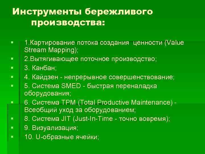Инструменты бережливого производства: § § § § § 1. Картирование потока создания ценности (Value