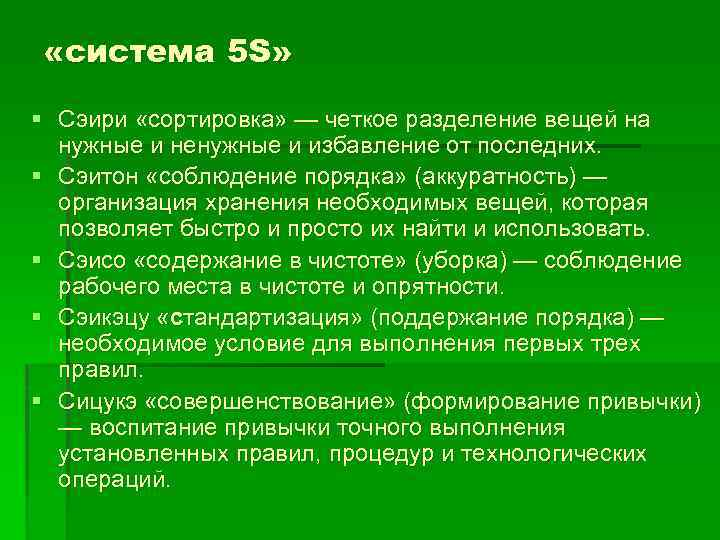 «система 5 S» § Сэири «сортировка» — четкое разделение вещей на нужные и