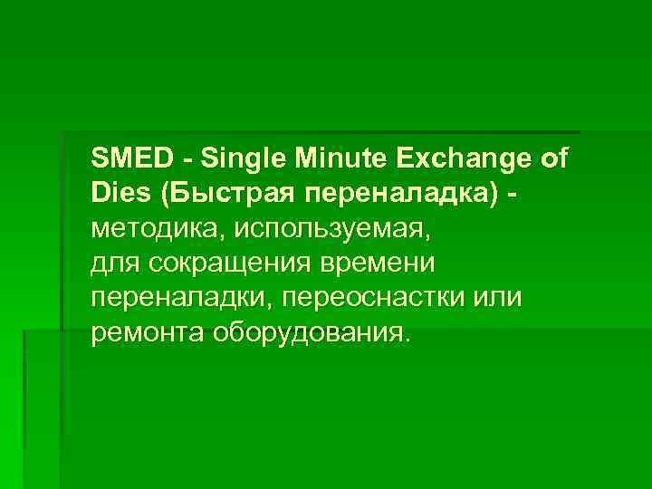 SMED - Single Minute Exchange of Dies (Быстрая переналадка) - методика, используемая, для сокращения
