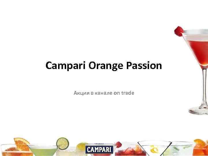 Campari Orange Passion Акция в канале on trade