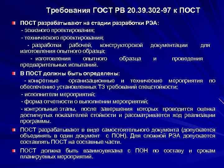 Гост рв 20 39 308 98