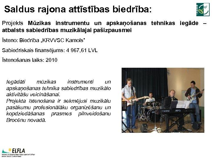 Saldus rajona attīstības biedrība: Projekts Mūzikas instrumentu un apskaņošanas tehnikas iegāde – atbalsts sabiedrības
