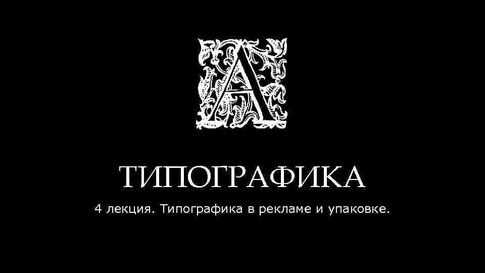 ТИПОГРАФИКА 4 лекция. Типографика в рекламе и упаковке.