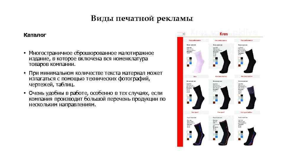 Виды печатной рекламы Каталог • Многостраничное сброшюрованное малотиражное издание, в которое включена вся номенклатура