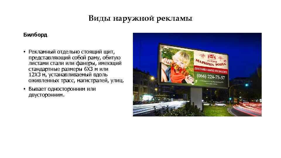 Виды наружной рекламы Билборд • Рекламный отдельно стоящий щит, представляющий собой раму, обитую листами