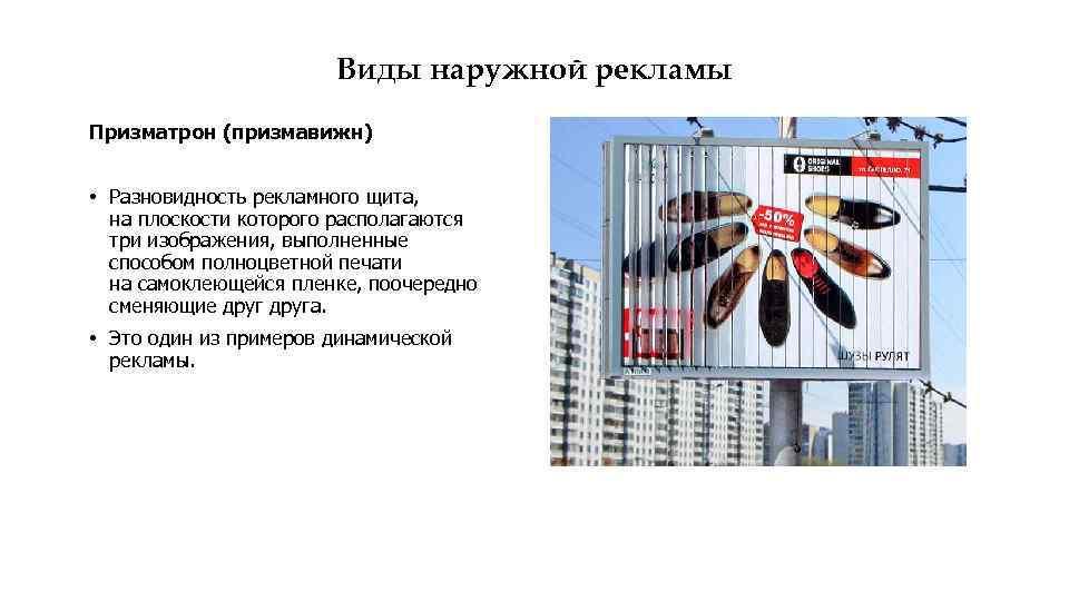Виды наружной рекламы Призматрон (призмавижн) • Разновидность рекламного щита, на плоскости которого располагаются три