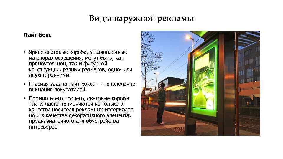 Виды наружной рекламы Лайт бокс • Яркие световые короба, установленные на опорах освещения, могут