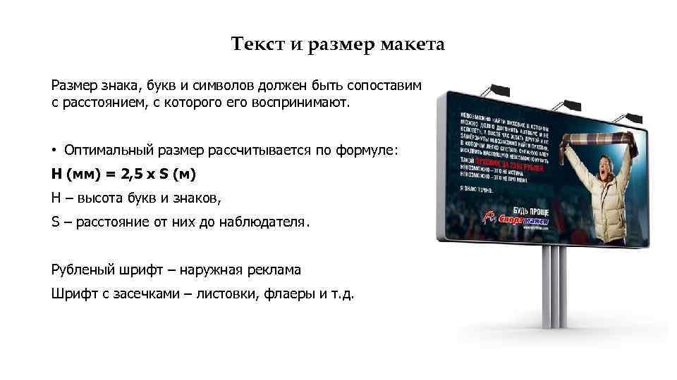 Текст и размер макета Размер знака, букв и символов должен быть сопоставим с расстоянием,